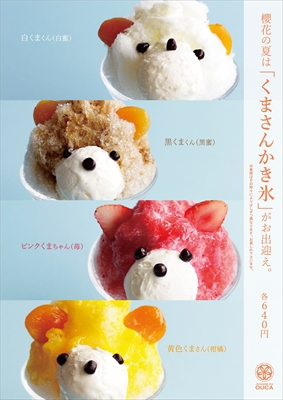 ouca-shaved-ice-new