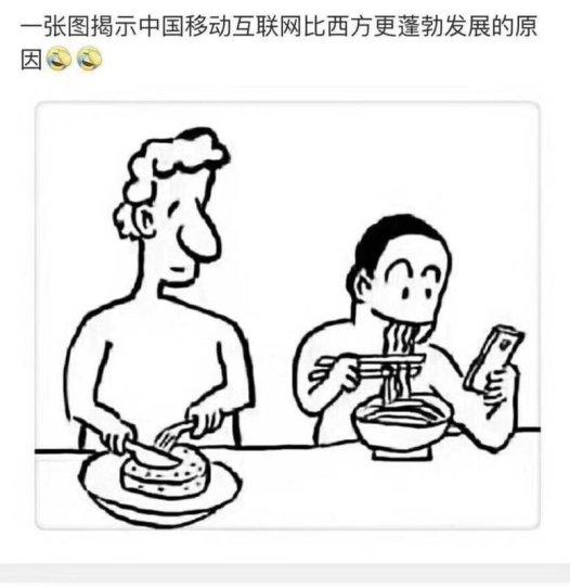 China mobile internet cartoon