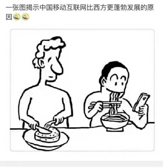 China mobile internet cartoon