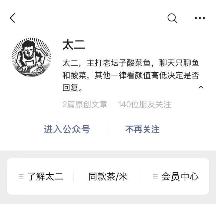 Tai Er WeChat